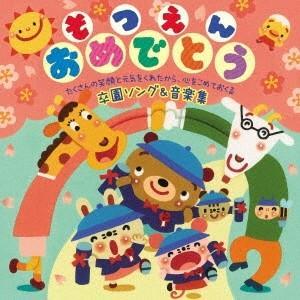 種別:CD 発売日:2016/12/21 収録:Disc.1/01.ぼくのたからもの (心にひびく卒...