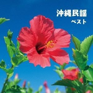 (伝統音楽)/沖縄民謡 ベスト 【CD】|esdigital