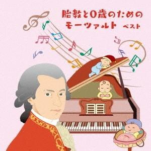 種別:CD 発売日:2017/05/17 収録:Disc.1/01.キラキラ星変奏曲(「ああ、お母さ...