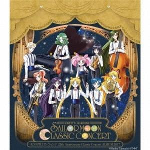 (クラシック)/美少女戦士セーラームーン 25th Anniversary Classic Concert ALBUM 2017 【CD】|esdigital