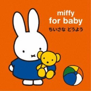 (キッズ)/miffy for baby ミッ...の関連商品3