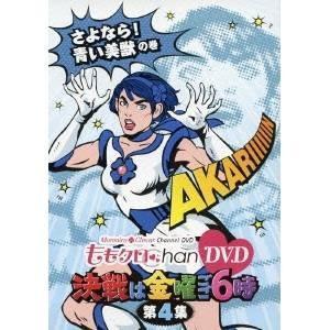 ももクロChan DVD 決戦は金曜ごご6時 第4集 さよな...