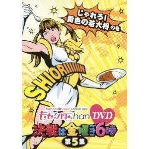 ももクロChan DVD 決戦は金曜ごご6時 第5集 じゃれ...
