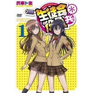 種別:DVD 発売日:2014/02/19 説明:シリーズ解説 さぁ、2期も締まってイクぞ*!!  ...