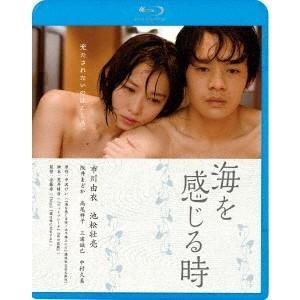 海を感じる時 【Blu-ray】の商品画像