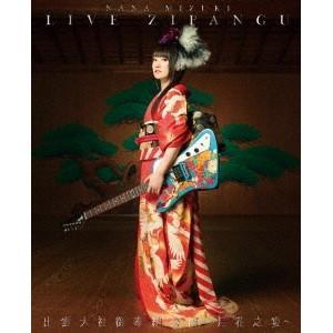 水樹奈々/NANA MIZUKI LIVE ZIPANGU × 出雲大社御奉納公演〜月花之宴〜 【Blu-ray】|esdigital