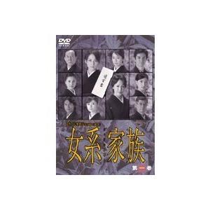 女系家族 第一巻 【DVD】