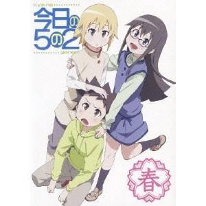 今日の5の2 (春) 【通常版】 【DVD】...