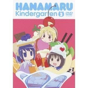 はなまる幼稚園 3  DVD