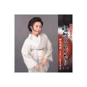 神田陽子/神田陽子の怪談ものがたり <其の一> 【CD】