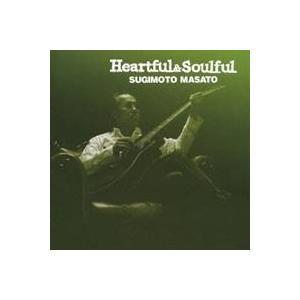 すぎもとまさと/Heartful & Soulful 【CD】|esdigital