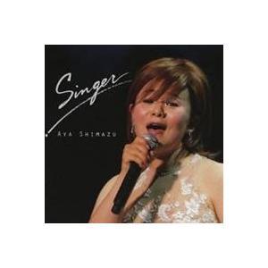 島津亜矢/SINGER 【CD】|esdigital