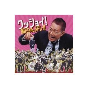 種別:CD 発売日:2011/10/05 収録:Disc.1/01. ワッショイ!加トちゃんメドレー...