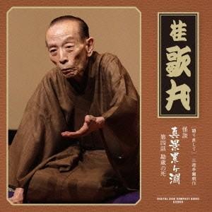 桂歌丸/[語り直して] 三遊亭圓朝作 怪談 真景累ヶ淵 第四話 勘蔵の死 【CD】