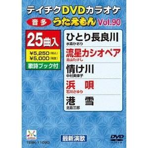 DVDカラオケ うたえもん 【DVD】