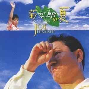 (オリジナル・サウンドトラック)/「菊次郎の夏」オリジナル・サウンドトラッ 【CD】