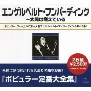 エンゲルベルト・フンパーディンク/エンゲルベルト・フンパーディンク全集 【CD】