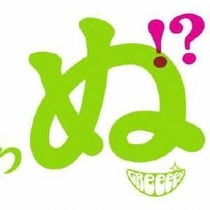 種別:CD 発売日:2012/06/27 収録:Disc.1/01. 歌うたわぬ!?〜言えるかな〜 ...