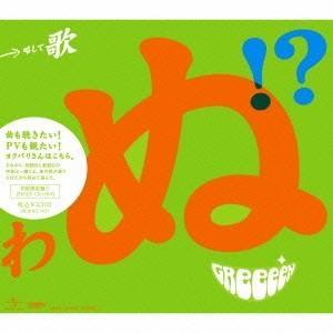 種別:CD+DVD 発売日:2012/06/27 収録:Disc.1/01.歌うたわぬ!?〜言えるか...