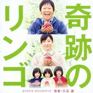 種別:CD 発売日:2013/06/05 収録:Disc.1/01.奇跡のリンゴ(2:20)/02....