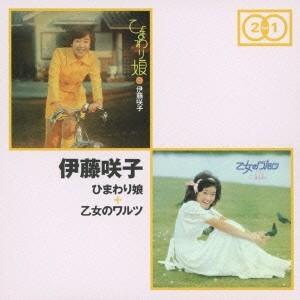 伊藤咲子/ひまわり娘 + 乙女のワルツ 【CD】