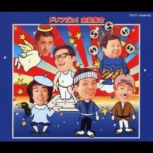 種別:CD 発売日:2000/11/16 収録:Disc.1/01.チョットだけョ!全員集合(3:4...