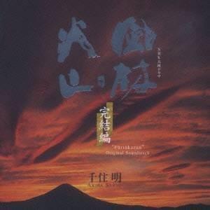 千住明/NHK大河ドラマ オリジナル・サウンドトラック 「風林火山」 完結編 【CD】