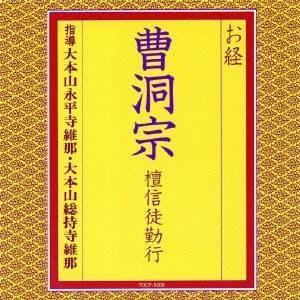 大本山永平寺維那/お経 曹洞宗 檀信徒勤行 【CD】