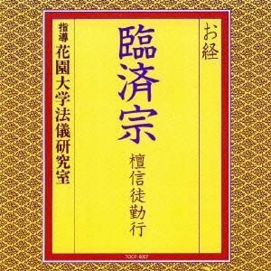 種別:CD 発売日:2009/11/04 収録:Disc.1/01.開経偈 (「ご本尊供養」)(1:...