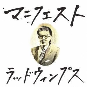 種別:CD 発売日:2010/06/30 収録:Disc.1/01.マニフェスト(4:42)/02....