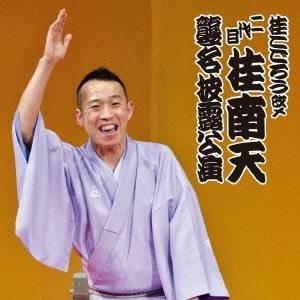 桂南天[二代目]/桂こごろう改メ 二代目 桂南天 襲名披露公演 【CD】