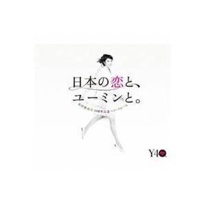 松任谷由実/日本の恋と、ユーミンと。 The Best Of Yumi Matsutoya 40th Anniversary 【CD】|esdigital