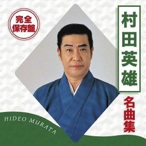 種別:CD 発売日:2013/07/24 収録:Disc.1/01.人生劇場(3:37)/02.無法...