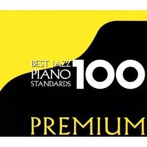 (V.A.)/ベスト・ジャズ100 プレミアム ピアノ・スタンダーズ (初回限定) 【CD】 esdigital