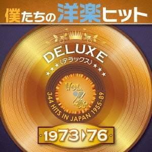 (V.A.)/僕たちの洋楽ヒット デラックス 4 1973□76 【CD】|esdigital