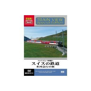 スイスの鉄道 氷河急行の旅 【DVD】...