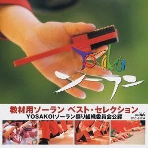 (教材)/教材用ソーラン ベスト・セレクション 【CD】