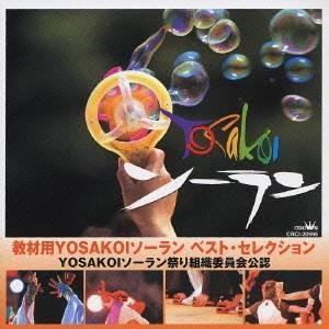種別:CD 発売日:2004/04/21 収録:Disc.1/01. YOSAKOIソーラン::第8...