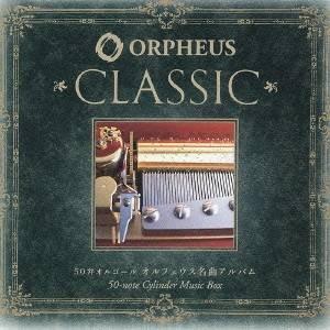 (オルゴール)/50弁オルゴール オルフェウス名曲アルバム クラシック編 【CD】|esdigital
