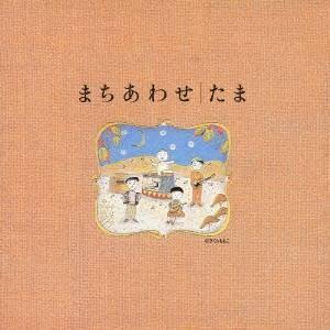 種別:CD 発売日:2009/03/04 収録:Disc.1/01.まちあわせ(1:32)/02.方...