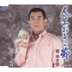 種別:CD 発売日:2009/12/02 収録:Disc.1/01. 人生おとこ節 (5:23)/0...