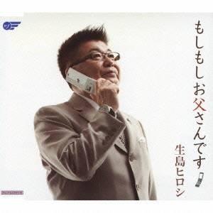 生島ヒロシ/もしもしお父さんです 【CD】