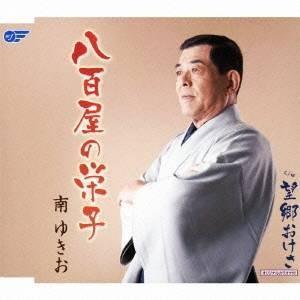 種別:CD 発売日:2011/01/01 収録:Disc.1/01. 八百屋の栄子 (3:40)/0...