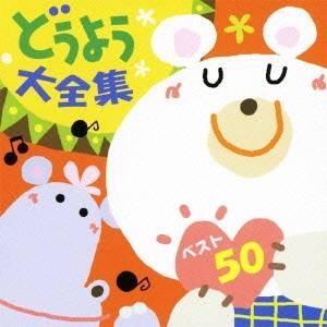 (童謡/唱歌)/どうよう大全集・ベスト50 【CD】の商品画像