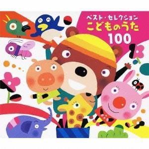 (童謡/唱歌)/こどものうた 100 【CD】|esdigital