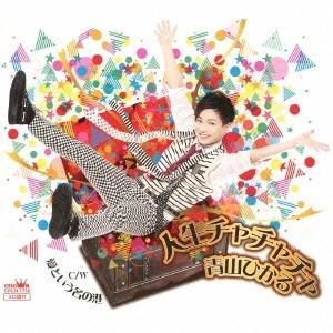 種別:CD 発売日:2013/10/02 収録:Disc.1/01.人生チャチャチャ(4:08)/0...
