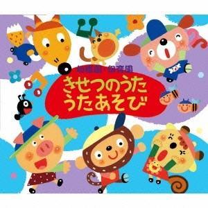 種別:CD 発売日:2015/01/07 収録:Disc.1/01.せんせいとおともだち (入園式)...