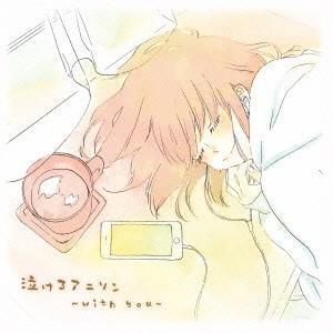 種別:CD 発売日:2015/02/11 収録:Disc.1/01.変わらないもの (映画「時をかけ...