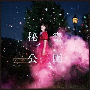 吉澤嘉代子/秘密公園 【CD】