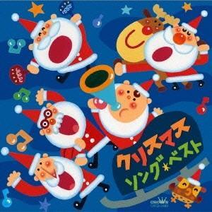 (童謡/唱歌)/クリスマスソング・ベスト 【CD】
